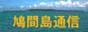 hatomajima_tsuushin