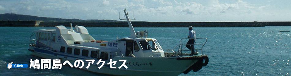 鳩間島へのアクセス